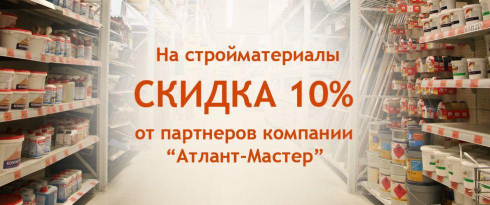 Наши клиенты получают выгоду до 10%, заказывая стройматериалы через нас!   <a href='/stroitelnye-materialy-so-skidkoj'>Узнать подробнее</a>